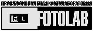 Фотолаб